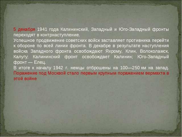 5 декабря 1941 года Калининский, Западный и Юго-Западный фронты переходят в к...