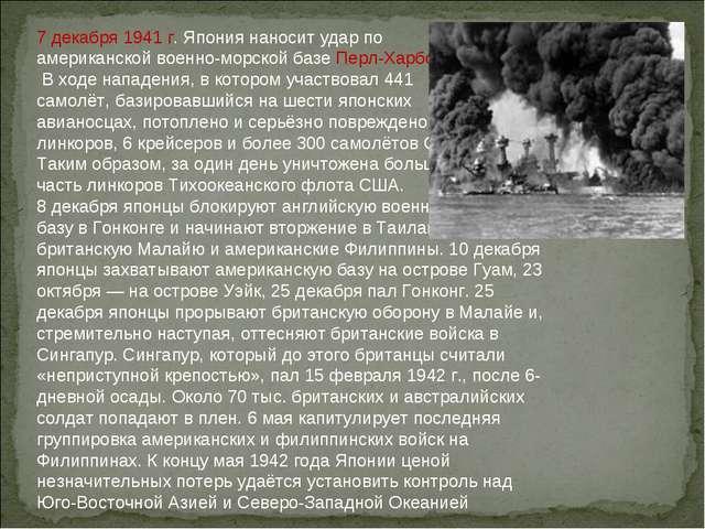 7 декабря 1941 г. Япония наносит удар по американской военно-морской базе Пер...