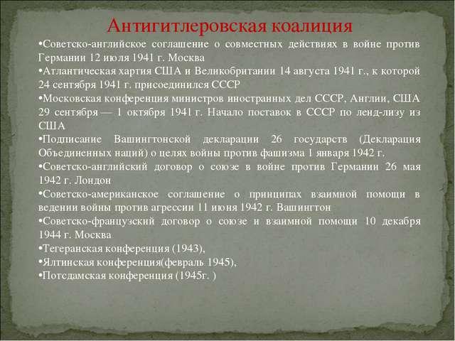Антигитлеровская коалиция Советско-английское соглашение о совместных действи...
