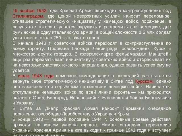 19 ноября 1942 года Красная Армия переходит в контрнаступление под Сталинград...