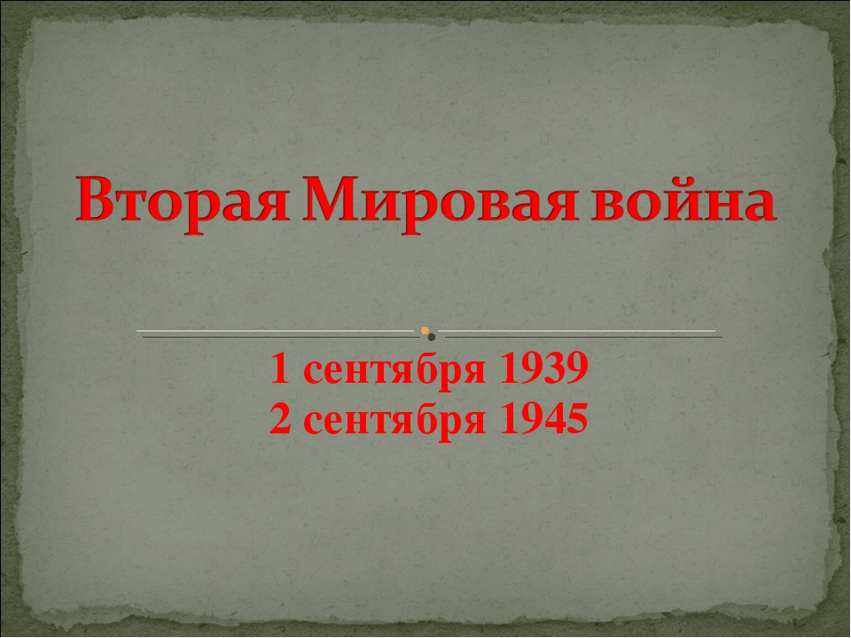 1 сентября 1939 2 сентября 1945
