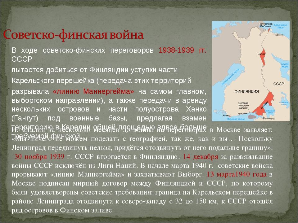 В ходе советско-финских переговоров 1938-1939 гг. СССР пытается добиться от Ф...