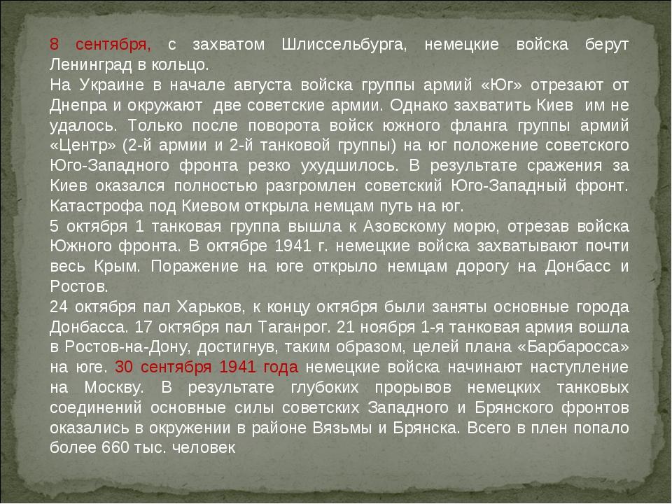 8 сентября, с захватом Шлиссельбурга, немецкие войска берут Ленинград в кольц...