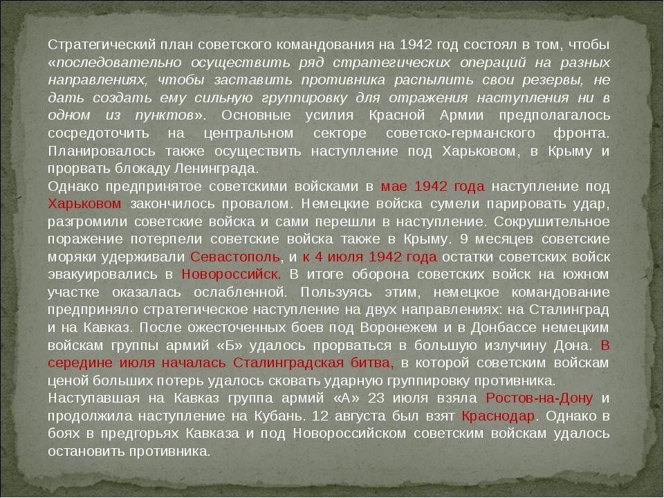 Стратегический план советского командования на 1942 год состоял в том, чтобы...