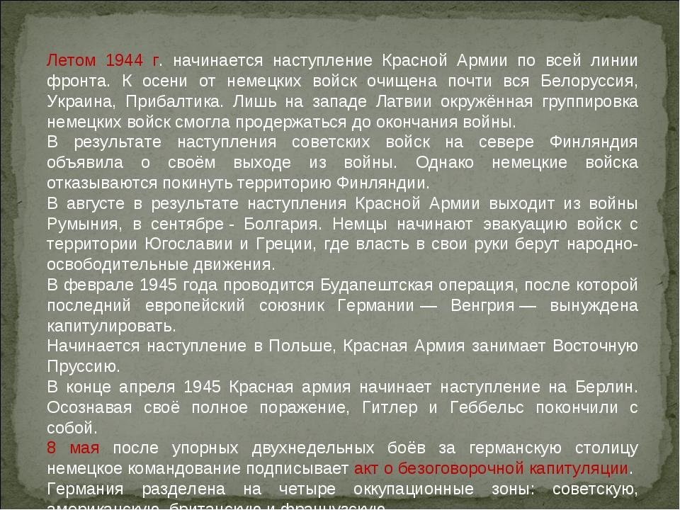 Летом 1944 г. начинается наступление Красной Армии по всей линии фронта. К ос...