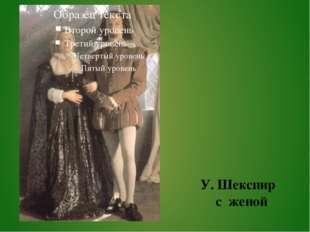 У. Шекспир с женой