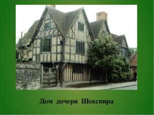 Дом дочери Шекспира