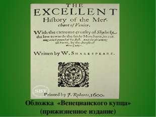 Обложка «Венецианского купца» (прижизненное издание)