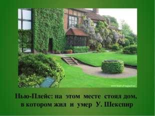Нью-Плейс: на этом месте стоял дом, в котором жил и умер У. Шекспир
