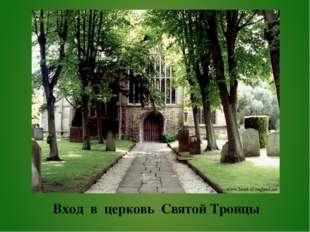 Вход в церковь Святой Троицы