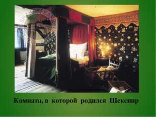Комната, в которой родился Шекспир