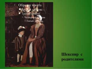 Шекспир с родителями