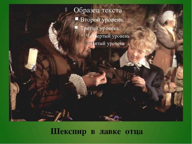 Шекспир в лавке отца
