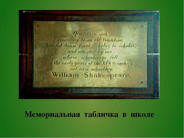 Мемориальная табличка в школе