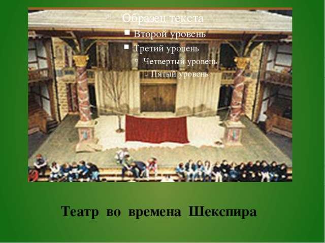 Театр во времена Шекспира