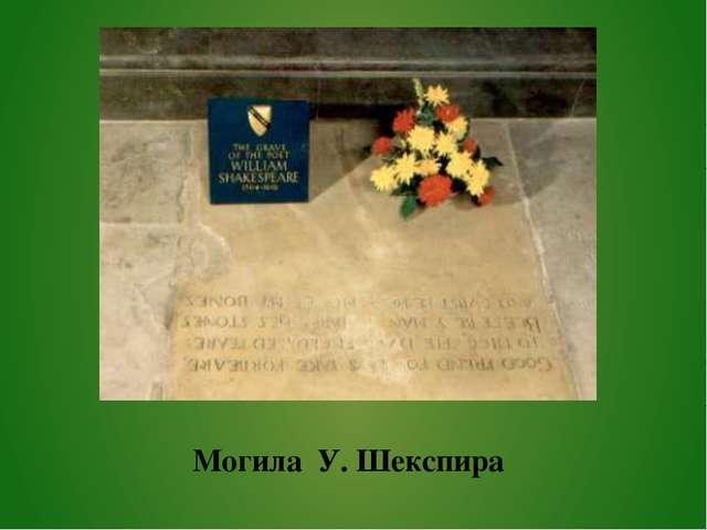 Могила У. Шекспира