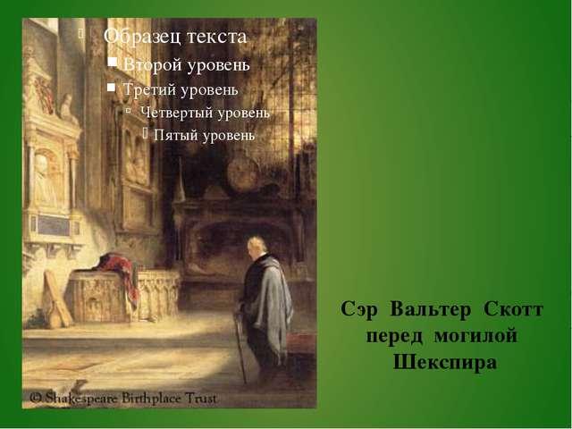 Сэр Вальтер Скотт перед могилой Шекспира