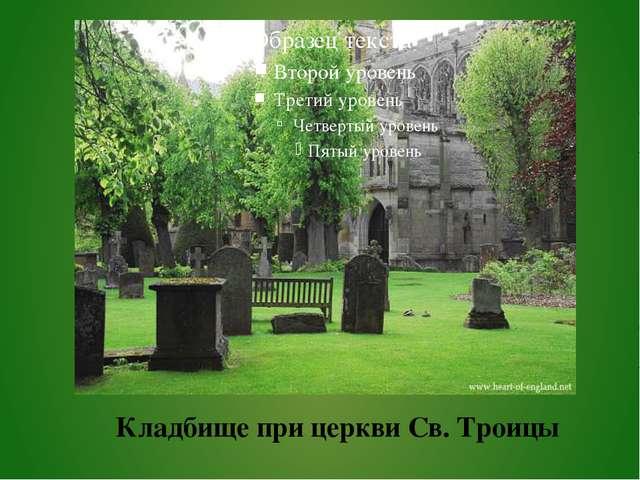 Кладбище при церкви Св. Троицы
