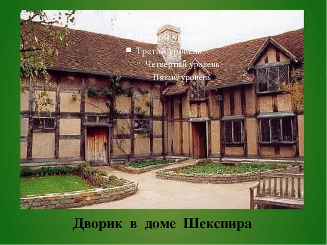 Дворик в доме Шекспира