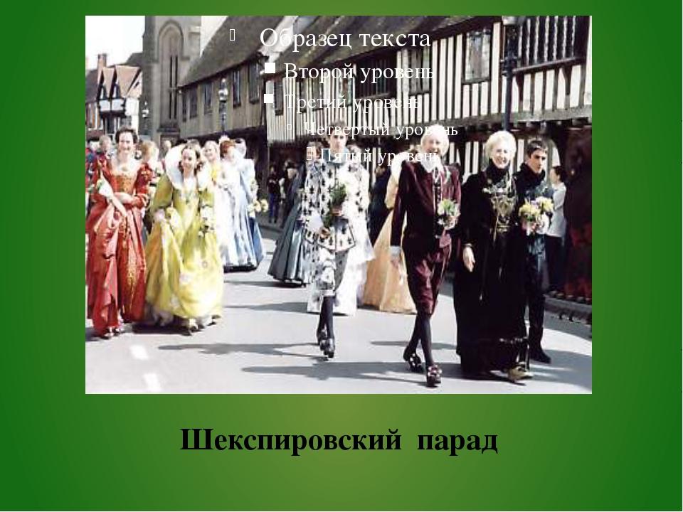 Шекспировский парад