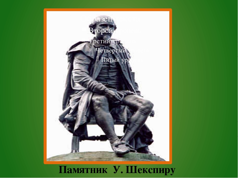 Памятник У. Шекспиру