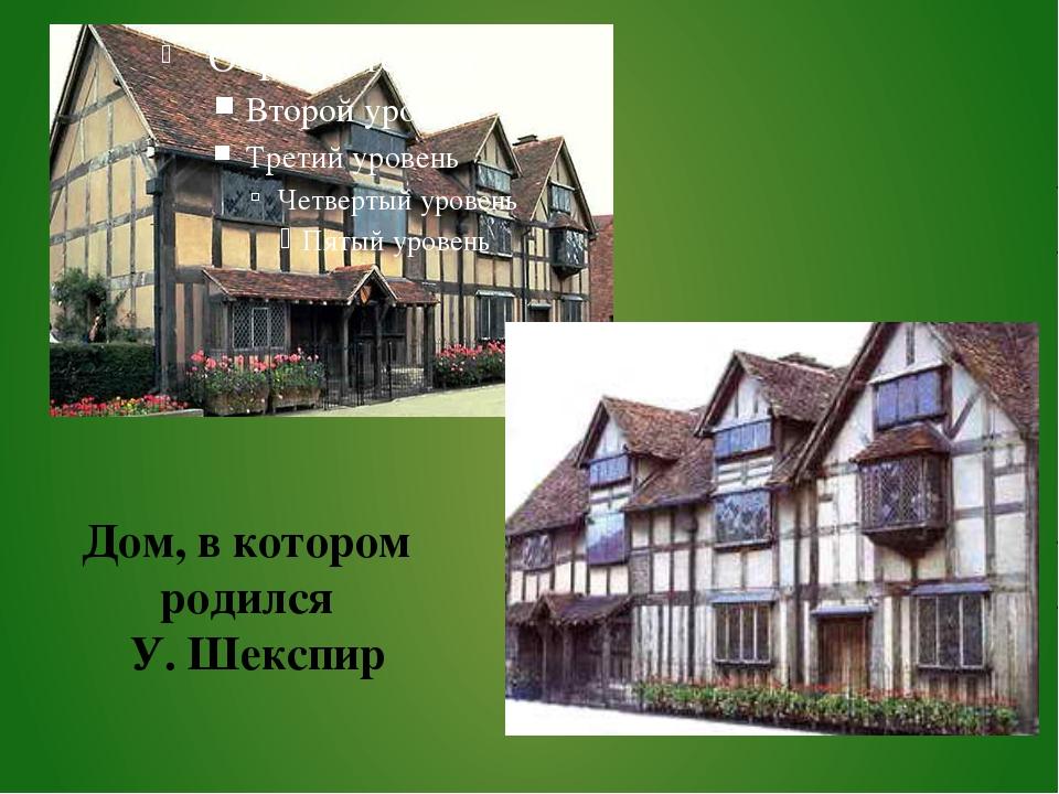 Дом, в котором родился У. Шекспир