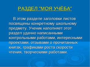 """РАЗДЕЛ """"МОЯ УЧЁБА"""" В этом разделе заголовки листов посвящены конкретному школ"""