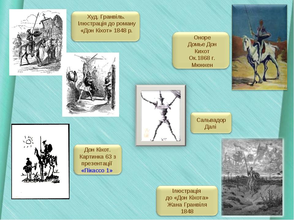 Ілюстрація до «Дон Кіхота» Жана Гранвіля 1848 Оноре Домье Дон Кихот Ок.1868 г...
