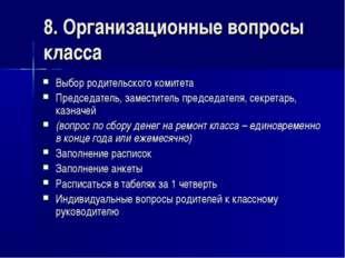 8. Организационные вопросы класса Выбор родительского комитета Председатель,