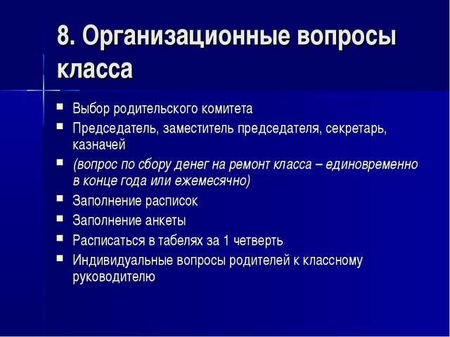 8. Организационные вопросы класса Выбор родительского комитета Председатель,...