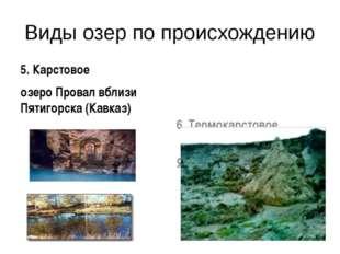 Виды озер по происхождению 5. Карстовое озеро Провал вблизи Пятигорска (Кавка