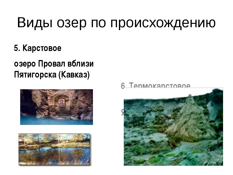 Виды озер по происхождению 5. Карстовое озеро Провал вблизи Пятигорска (Кавка...