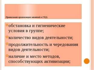 Правильная организация занятий в ГПД. обстановка и гигиенические условия в г
