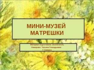 МИНИ-МУЗЕЙ МАТРЕШКИ Материал подготовила воспитатель Немерова Татьяна Геннадь