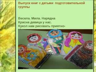 Выпуск книг с детьми подготовительной группы Весела. Мила. Нарядна Красна де
