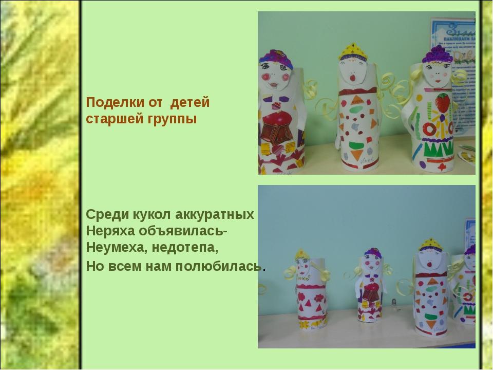 Поделки от детей старшей группы Среди кукол аккуратных Неряха объявилась- Не...