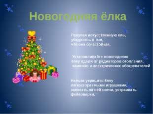 Новогодняя ёлка Нельзя украшать ёлку легкосгораемыми игрушками, зажигать на н