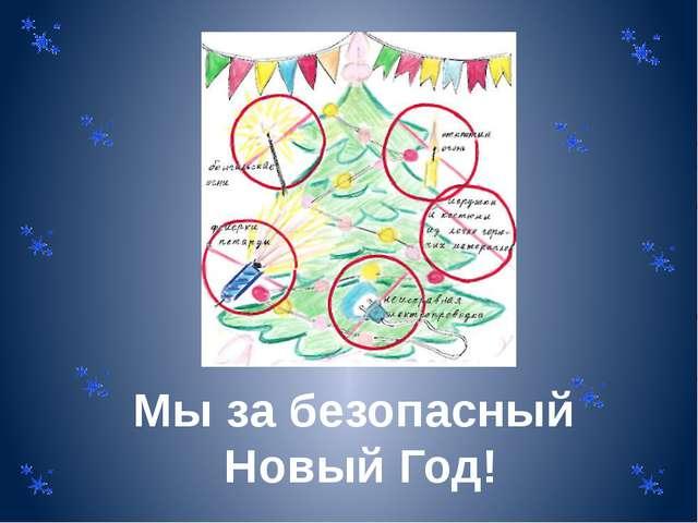 Мы за безопасный Новый Год!