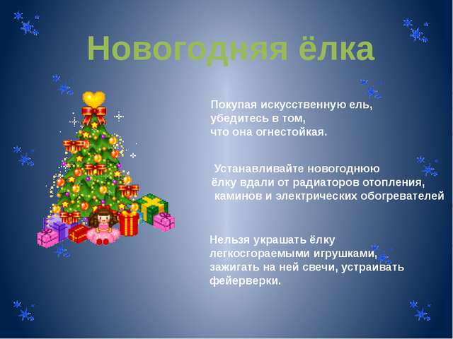 Новогодняя ёлка Нельзя украшать ёлку легкосгораемыми игрушками, зажигать на н...