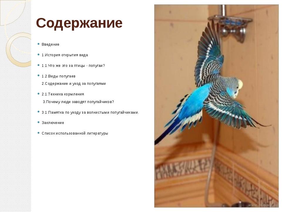 Содержание Введение 1.История открытия вида 1.1.Что же это за птицы - попугаи...