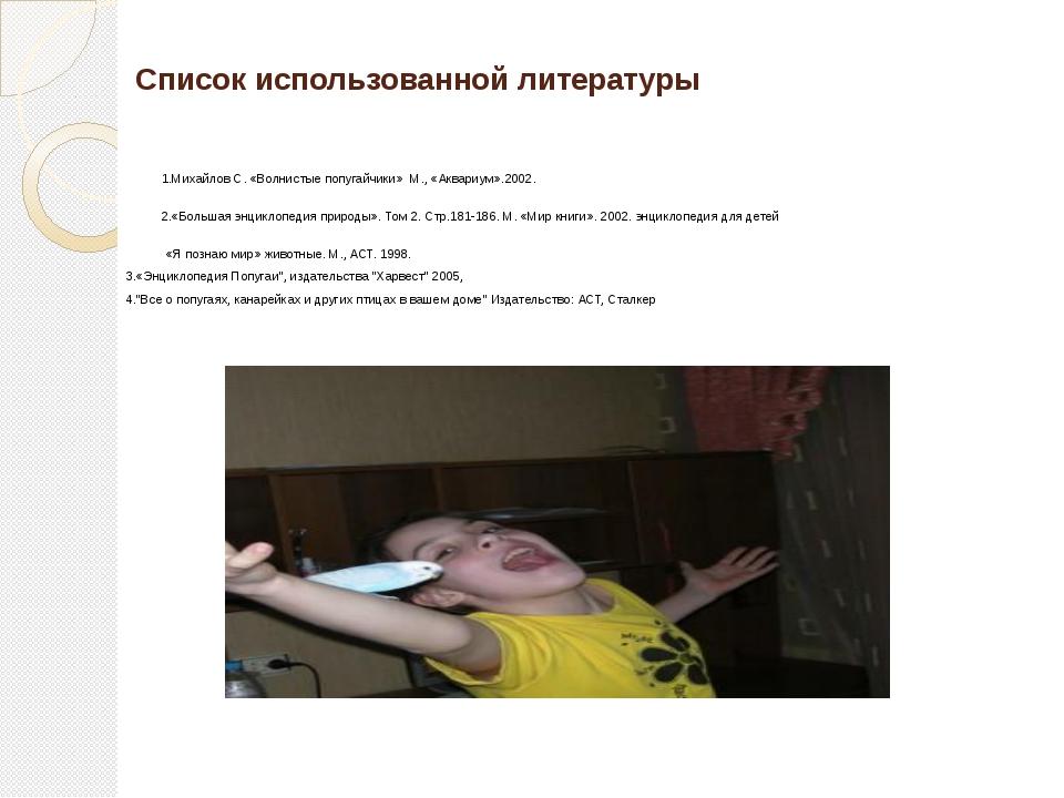 Список использованной литературы 1.Михайлов С. «Волнистые попугайчики» М., «...