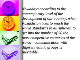 Nowadays according to the contemporary level of the development of our countr