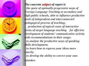 The concrete subject of report is - the quest of optimally progressive ways o