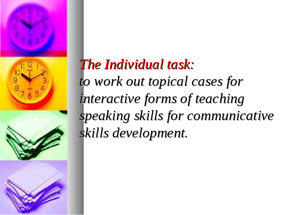 The Individual task: to work out topical cases for interactive forms of teach...