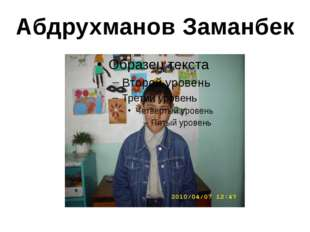 Абдрухманов Заманбек