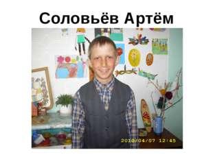 Соловьёв Артём
