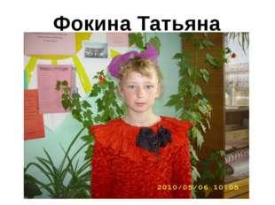 Фокина Татьяна