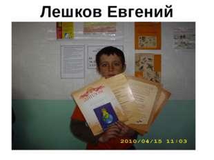 Лешков Евгений