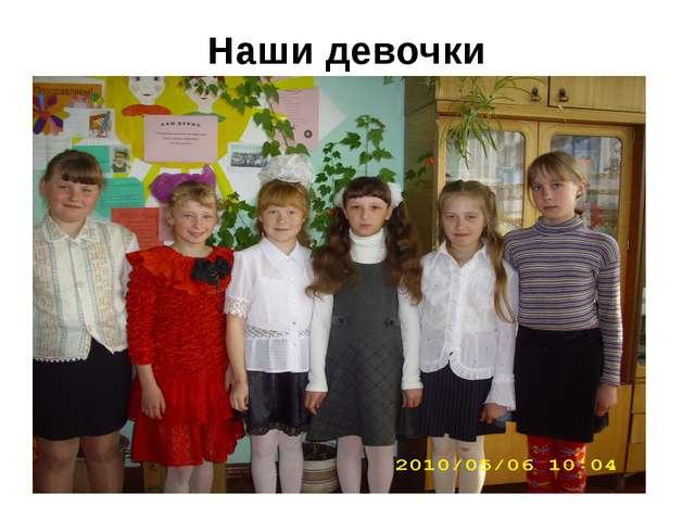 Наши девочки