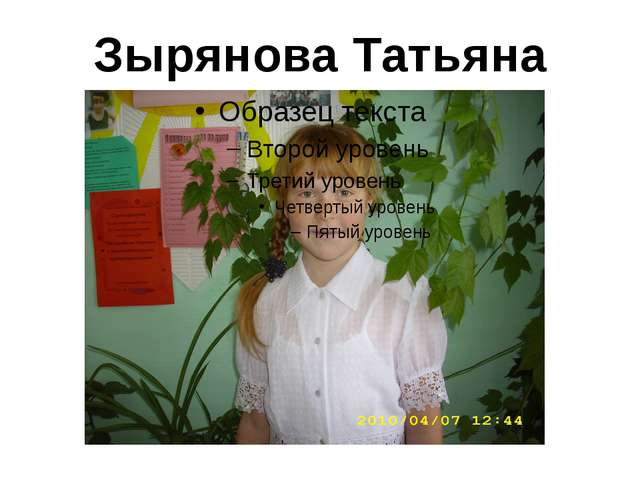 Зырянова Татьяна